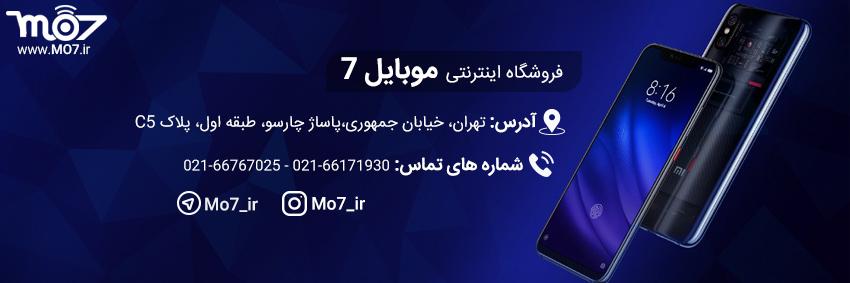 موبایل ۷