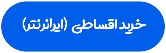 iranrenter go - خرید اقساطی گوشی