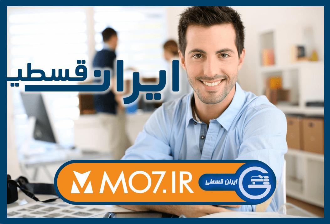 iran ghesti min - خرید اقساطی گوشی